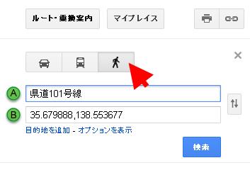 地図でルートを検索する場合、地図上のある点を右クリックして「ここからのルート」つぎに同じく右クリックして「ここまでのルート」とすればルートが出てきます。自転車の場合は画面左に出てくるルートの種類マークの『歩行者マーク』を選びましょう。