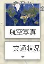 Googleマップの左上に出てくる「航空写真」ボタンをクリックすると、地図が航空写真に置き換わります。