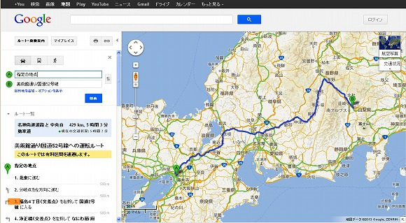 大阪=甲府間、429km、自動車で5時間ちょっとと表記されています、まあそりゃそうだよねw
