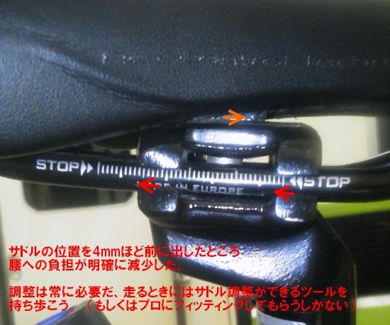 自転車の 自転車 高さ サドル : 2013-01-05-18.10.21_sadle_s.jpg