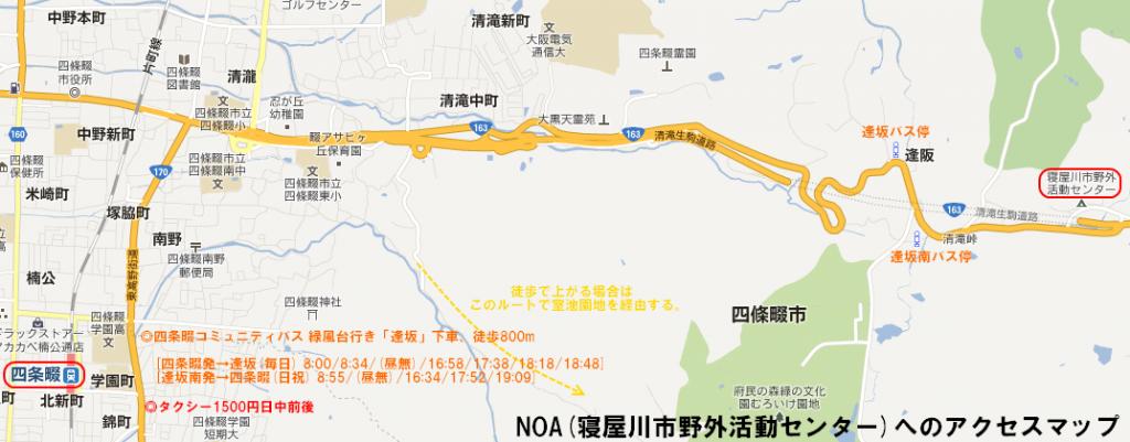 NOAへの地図