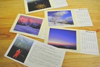 山岳写真集を兼ねた卓上カレンダーです。