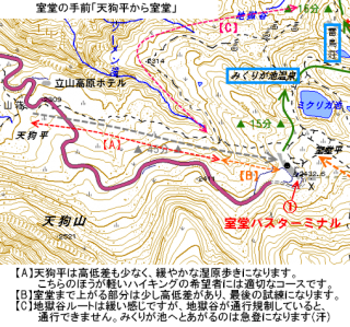 『室堂』の手前の『天狗平』を歩くハイキングルート(45分)