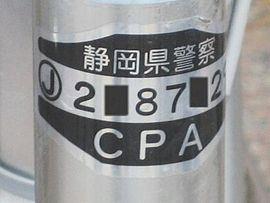 なぜかWikipediaの画像は静岡県、大阪はオレンジで目立つシール