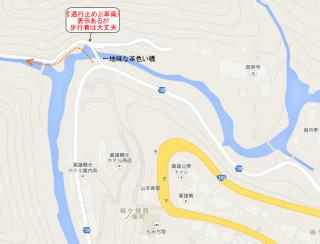 """高雄からルートへ入る""""茶色の橋""""の詳細地図、""""進入禁止""""は自動車のみ。あとトイレは高雄の公衆トイレ(もみじ屋前)に行っておこう。"""