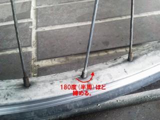 「ニプル」はスポークの下(というかタイヤ側)についている固定具、ネジ式だ。180度で『強すぎる』場合は90度くらいずつ締める。