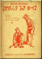 スカウトの「原典」SFB(スカウティング フォア ボーイズ) リンク先は27版(原版は1952年発行)の電子版、現行版は販売されている。
