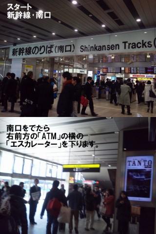 スタート「新幹線南口」(在来線の「東口」からは改札を出てひたすら「右」1~2分でつきます)