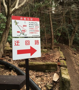 ただし、山門は老朽化で閉鎖中なので迂回、ただこの迂回路も特に危険はありません。