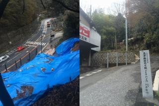 左:写真は上から、雨の影響で崩壊している/右:「はん六」の横の道をあがって裏山へ