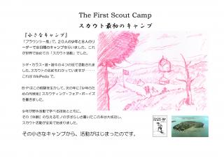 『20人のキャンプから始まった』