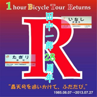 これは昨年のロゴ、このデザインを配した【参加証】がもらえます。