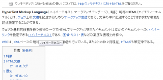 【HTML=ハイパーリンク】 「リンク」をクリックするとそれと関連する文書が表示される。