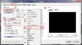 【動作】 1)アクションを追加→ 2)リサイズを選択→ 3)サイズを2048・2048に設定