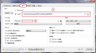 【出力】 1)保存先フォルダを保存 2)【必要なら】ファイル名の前か後ろに好きな文字(例えば「_2048」)