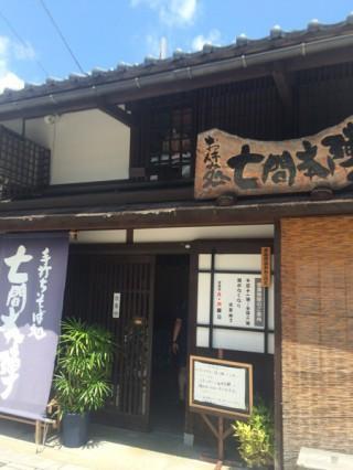 【七間本陣】『七間』はこの辺りの地名のつけ方、京都の「条」のようなもの。