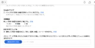 【Google+設定】けっこう下のほうにあります。