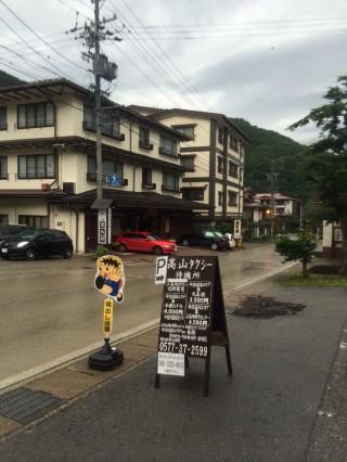 【高山タクシー】いつもお世話になっております!!(下の張り紙にそのときの待機の人の電話番号が書いてあります この日は 090-3303-4813)
