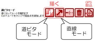 【ルートを描く】画面右上の5つのボタン分の機能しかない。ちなみに「ゴミ箱」は「ルートを破棄」まあ、使わない。