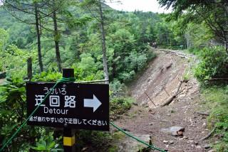 【一箇所崩落】夏沢峠から硫黄岳の間、十分な迂回路があるので安全だが。