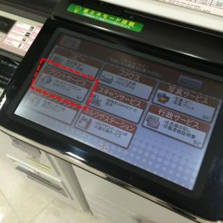 【印刷サービス】PDFは大体どこのコンビニでも印刷できる。