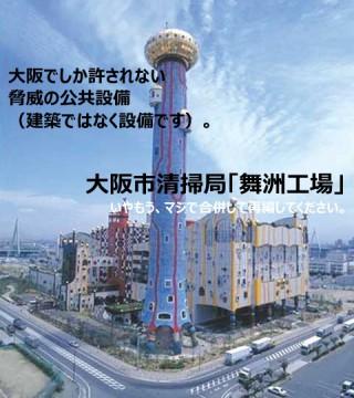 【舞洲工場】大阪市という規模の自治体が実現するとは思えない前衛性