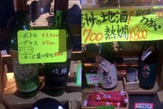 【オリジナルワインと地酒】酒は普通種と純米がある、こだわりだ。