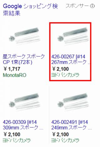 【スポーク】たとえば太さ14号、長さ267mmのスポークが72本で2000円ちょっと・・・でも72本買いますか?