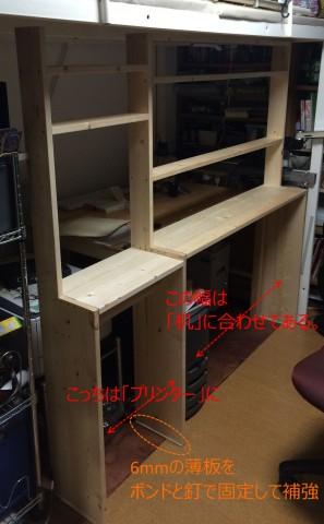 【設計の狙い】今回は机の上に「被さる」上に、机の上に置くのではない『分離合体式収納』を企図したため、机とプリンターの長さ(幅)が設計の基準になった。