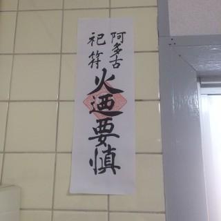 【飲食店でおなじみ】『ひのようじん』と読める、これは愛宕神社の祭神が「火の神」であることに由来する。