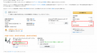 【勝手に割引】ただしAmazonの販売する商品だけなので、この画面で割引がついているかを確認しよう。