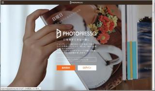 【PhotoPresso】情報の「共有」もカンタン、イベント向き