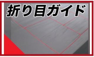 【折り目ガイド】ポーチにぴたりと納める「畳み方」がわかる。