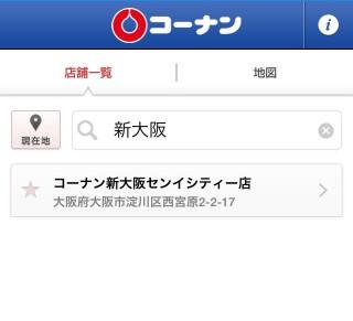 【ルーペのマークから検索】「新大阪」で新大阪センイシティ店は表示された。