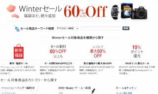 【冬セール】2015年1月15日まで!! まあ20%OFFくらいまでが無難。