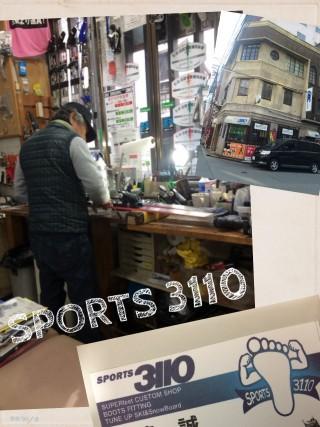 【SPORTS 3110】スキーのメンテナンス、靴のフィッティングの専門店「3110(サンイチイチマル)」