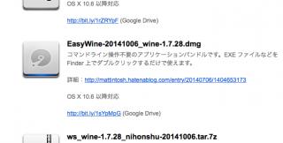 【Wine】本来はUNIX上でWindowsアプリをネイティブに実行するための環境アプリケーション…まあEASYにしとけば能書はいらない。