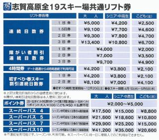 【価格表】もちろん「1000円」とかそういう事ではないが価格以上の価値はある。