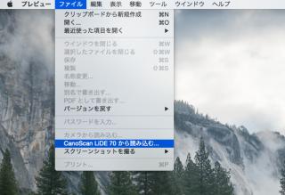 【プレビュー】画面の上部にツールバーが出るのに慣れないが、「ファイル>スキャナ名」でスキャン画面が表示される。