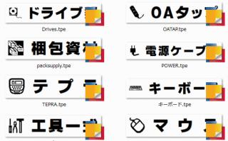 【10種類】文房具・ケーブル・ドライブ・キーボード・マウス・工具・OAタップ・梱包資材・電源ケーブル・テプラ