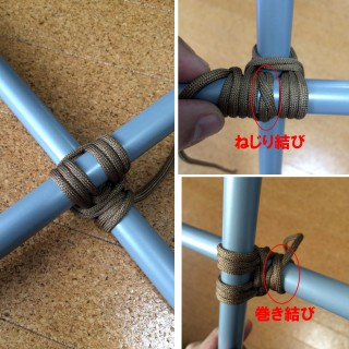 【角縛り】「ねじり結び」日本の棒にヒモをかけて「ワリ」を入れて「巻き結び」で締める。