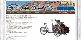 【重量物】子供乗せ自転車の「定番」(カーゴバイクはこちらの「EURO BIKE」で取り扱いがあります)。