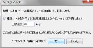 【基本的には自動】速度フィルターもチェックをつけて「ジャンプ」しているところは排除しても良いでしょう(チェックをつけて、徒歩なら時速20km、自転車なら80kmくらいで)。