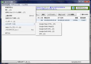 【エクスポート】ファイル>エクスポート>GPX で「名前をつけて保存」する。