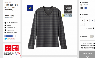 【ついにロングスリーブ】ロングスリーブのスポーツシャツもリリースg.u.