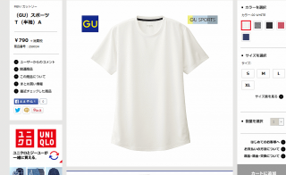 【もはや日用品】スポーツグレードのシャツも「日常価格」のg.u.