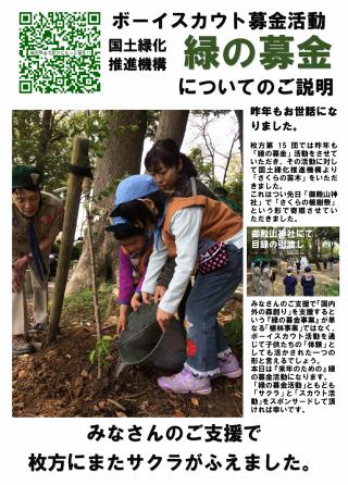 【ポスター】募金活動が単に「集金」ではなく「植樹」につながっている事を説明した。