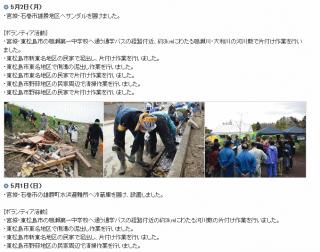 【活動実績】東日本大震災でも直後から活動をしていました。