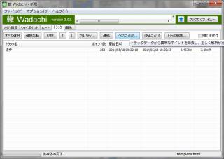 【轍】画面を開いて、ファイルをドラッグアンドドロップなんかで追加し「トラック」タブをクリック