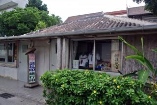 【小さなお店】緑と背の低い建物が八重山的でいい